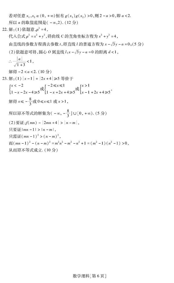 (理科)2020届广东省高三年级第一次数学质量检测及详细答案解读!