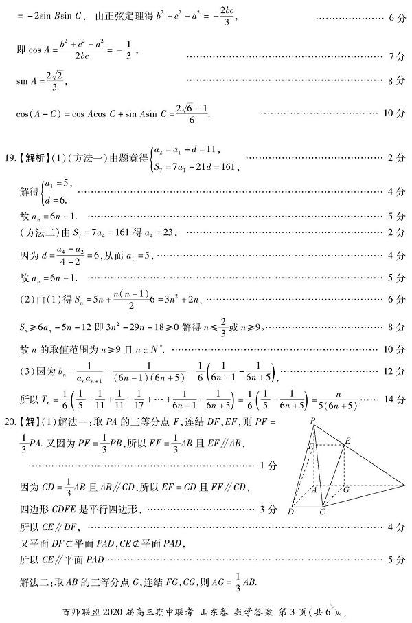 (数学)百师联盟2020届山东高三期中联考试题及参考答案整理