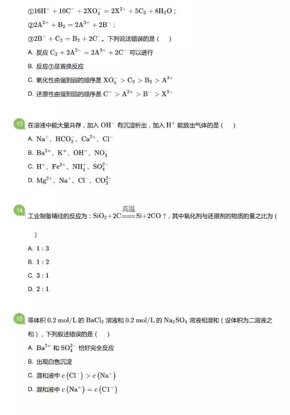 2018-2019年西工大附中高一第一学期上学期期中考试(化学)试题整理