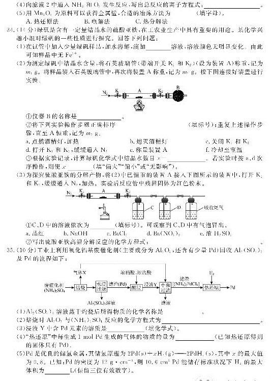 (衡水二调化学)衡水中学2019-2020学年度高三第一学期化学试题及参考答案