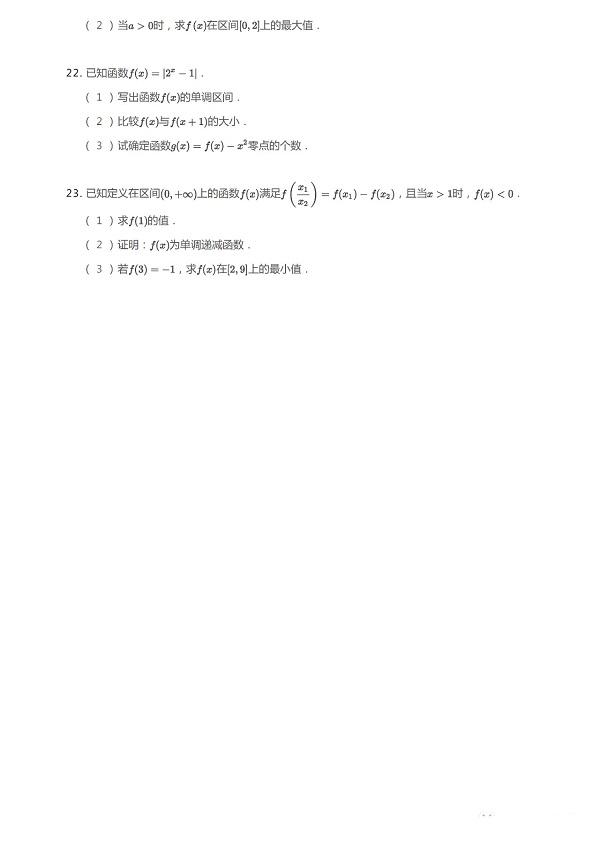2018年-2019学年度西工大附中高一(上)期中数学考试试题,秦学教育整理!
