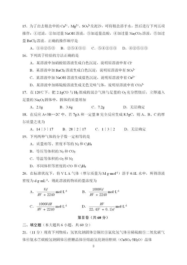 (化学试卷)2019-2020届北师大附中高一第一学期期中考试试题整理!