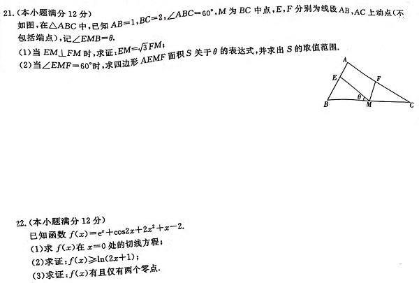 (理科数学)2020届普通高中教育教学质量检测考试试题,附参考答案!