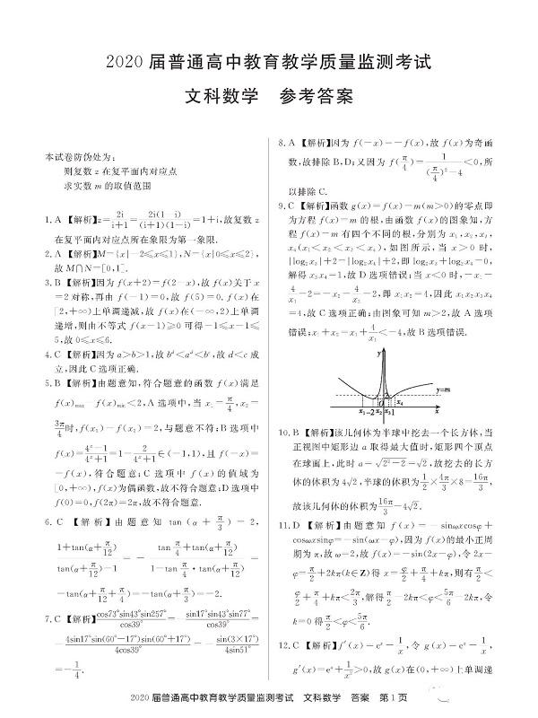 (文科数学)2020届普通高中教育教学质量检测考试试题,附参考答案!