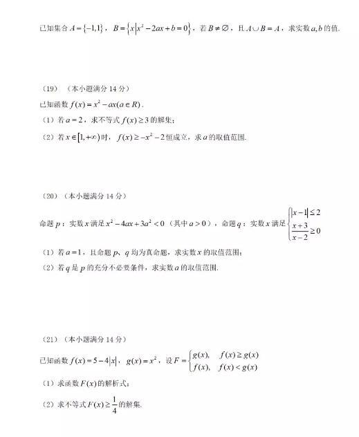 济南市历城第二中学2020高一10月月考数学真题答案公布!