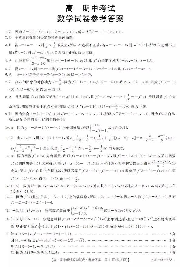 辽宁省辽阳市2020高一上学期期中数学试题和答案(新教材)!
