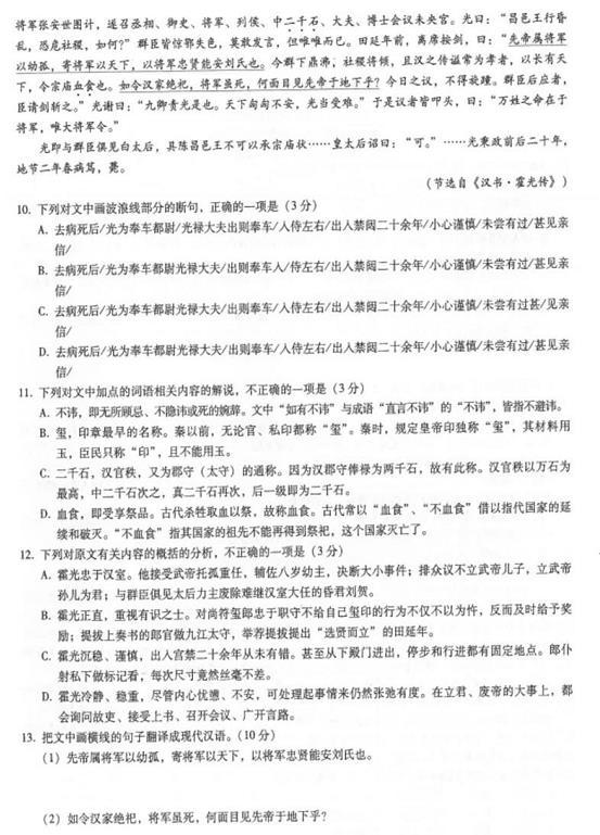 2020云南师范大学附属中学高三上第三次月考语文试题与答案!