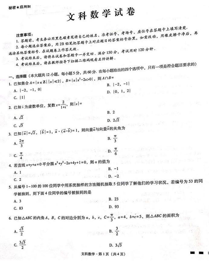 云南师范大学附属中学2020届高三上第三次月考文数试卷和答案!