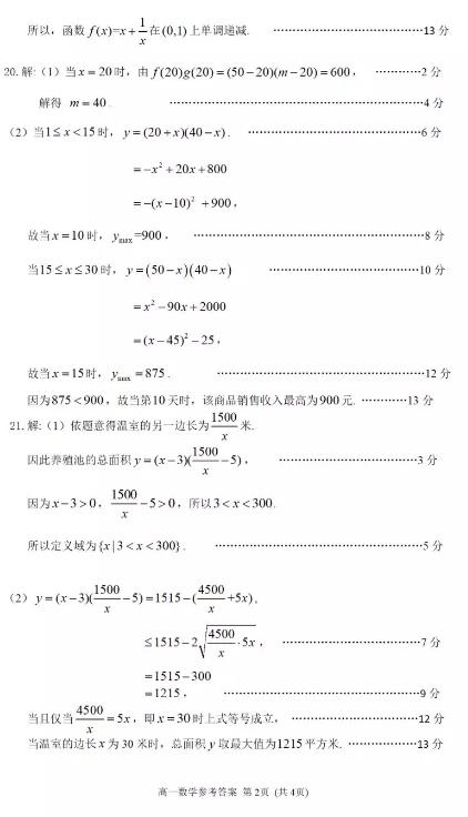 烟台市2020高一上学期期中考试数学试题答案公布!