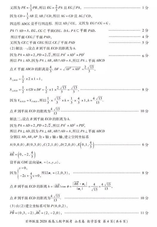 百师联盟山东2020高三期中联考数学试卷答案公布!