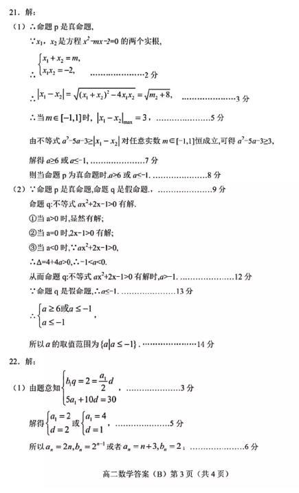 菏泽市2019-2020学年度第一学期期中考试高二数学试题B及答案公布!