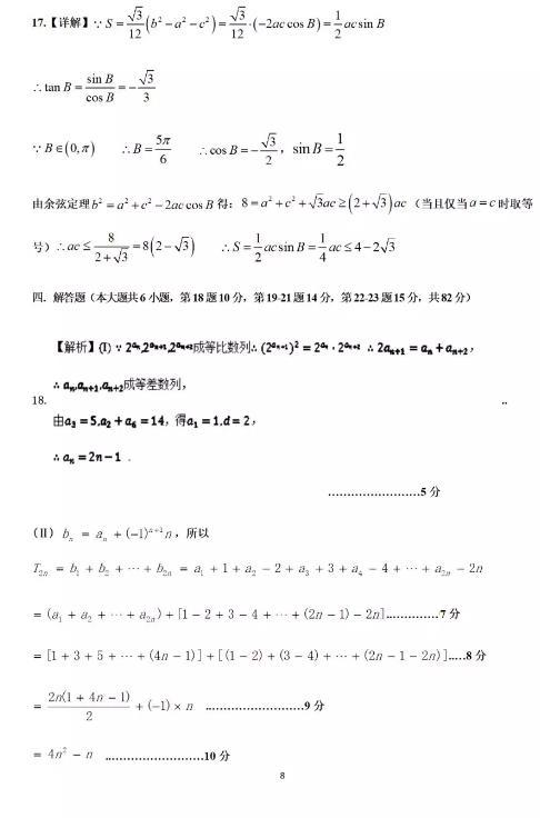 泰安一中、宁阳一中2020高三上学期段考(三)数学试题答案公布!