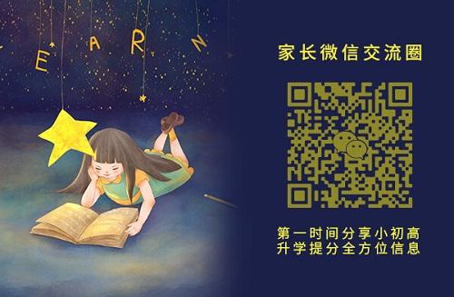 杭州萧山区有哪些较好的小升初冲刺辅导机构?具体地址在哪里?