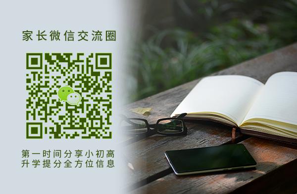 2020中考化學怎么補?北京潞河中學附近有哪些比較好的補習機構?