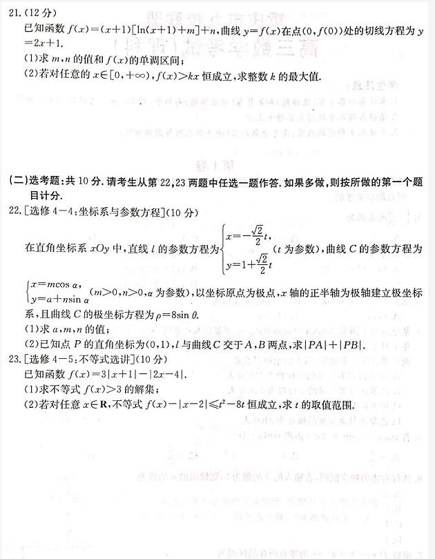 重庆市九校联盟2019-2020年第一学期高三12月理科数学考试及答案