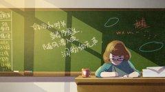 为什么一年级的孩子平时学习很好,一考试就考砸?