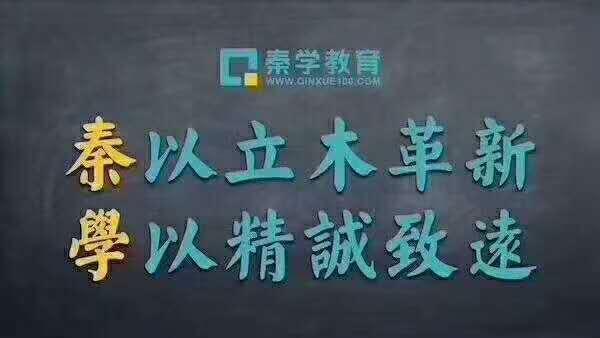 江苏秦学教育高中课程辅导,2020年南京高三一模生物考试怎么样?