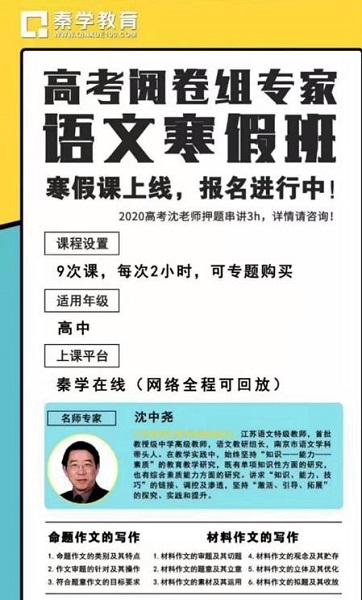 江苏秦学教育2020年寒假班课程安排,精品6人小班辅导