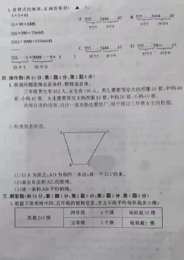 小学四年级数学辅导,南京浦口区四年级期末质量调研试题数学