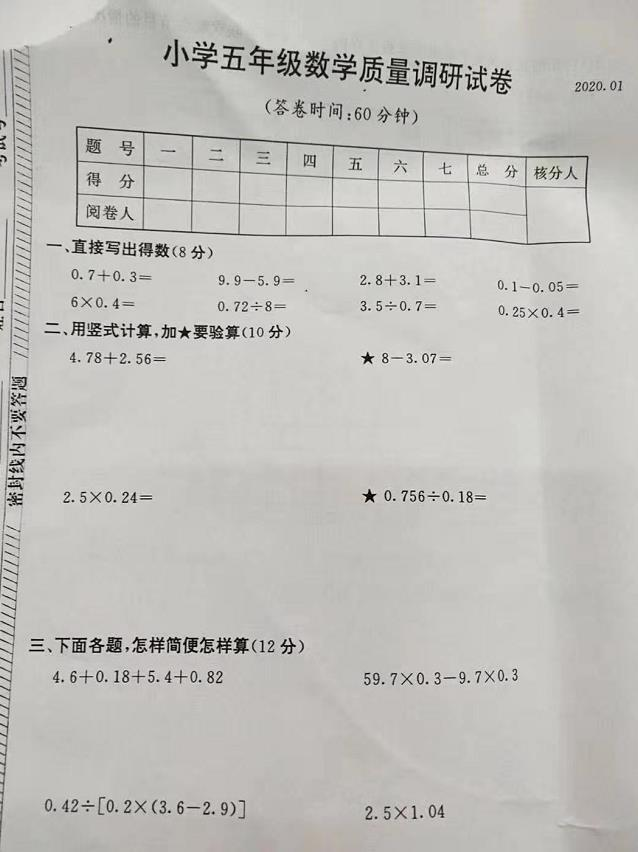 江苏南京浦口区小学五年级数学期末统考试卷出炉,秦学教育辅导整理