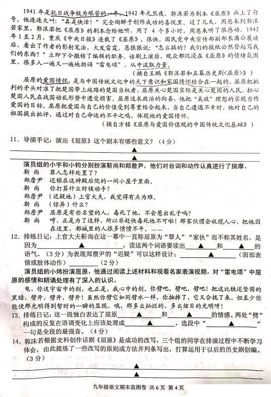 秦学教育中考作文辅导价格、评价,附最近鼓楼区初三期末试卷语文
