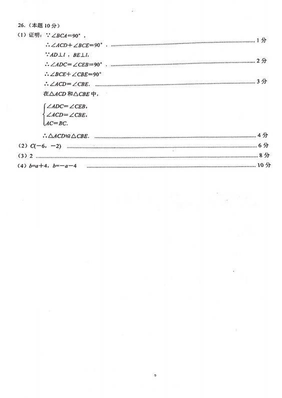 秦学教育初二数学一对一辅导好不好?南京玄武区八年级数学期末试卷答案