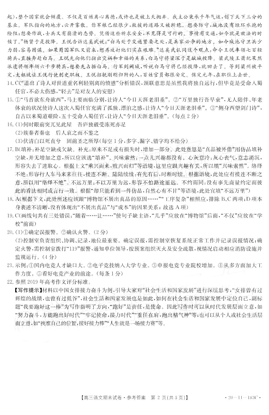 2020届陕西省高三一模(20-11-183C)语文试题参考答案出炉!