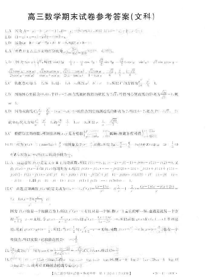 陕西省2020年高三一模20-11-183C文科数学参考答案公布!