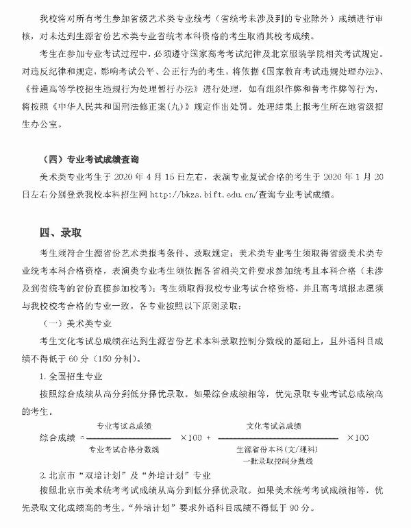 西安艺考文化课辅导,北京服装学院2020年艺术类本科专业招生简章解析