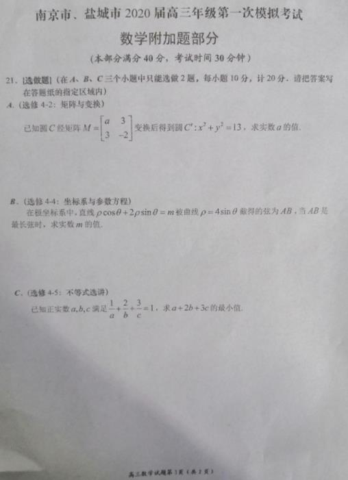 2020年南京鹽城一模高三數學試卷答案解析!