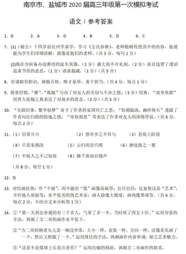 鹽城市、南京市2020屆高三第一次模擬考試語文試題及答案!