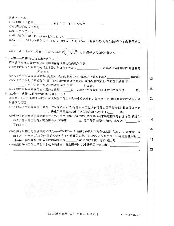 2020年陜西省高三一??荚嚴砭C試題及答案整理!