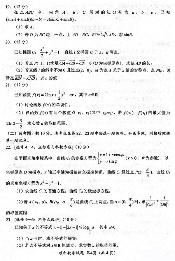 四川省绵阳高中2020届高三第一学期第二次诊断性考试理科数学试题整理!