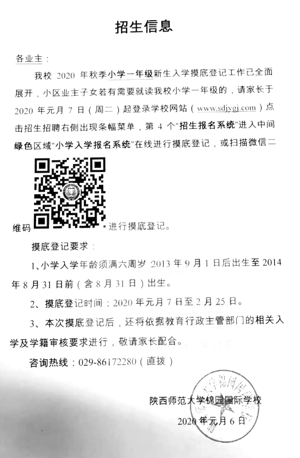 陕师大锦园小学2020年一年级报名通知,要满足哪些条件?