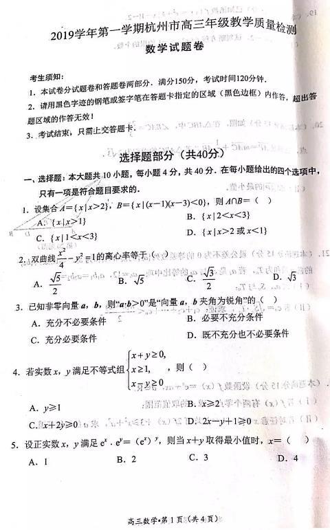 浙江杭州高三一模2020.01.13数学试题及答案!