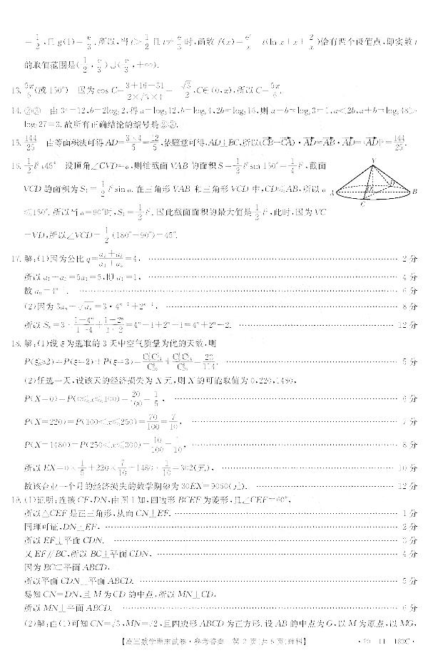 2020陕西省一模(20-11-183C)理科数学参考答案整理分享!