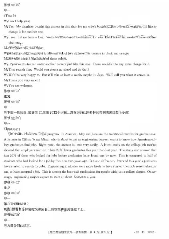 陕西省2020年一模(20-11-183C)英语参考答案!附听力材料!