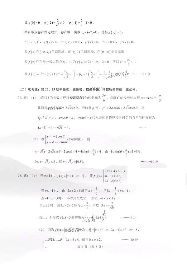 2020昆一中高三第五次月考文科数学参考答案!附评分标准!
