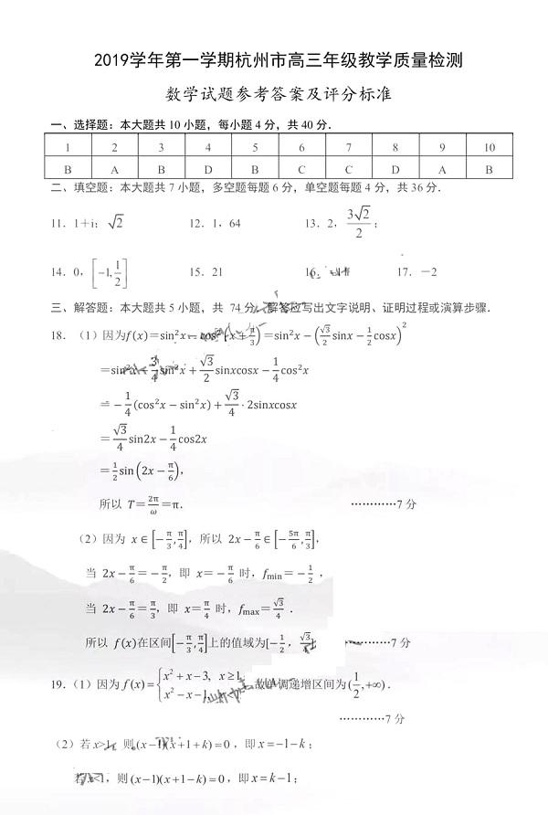 2020年杭州市高三教学质量监测数学试卷参考答案(杭州一模)