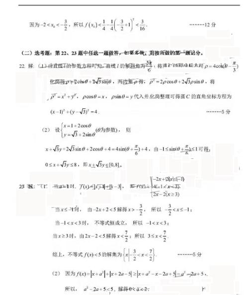 2020昆明一中月考(五)理数试题!附带参考答案!
