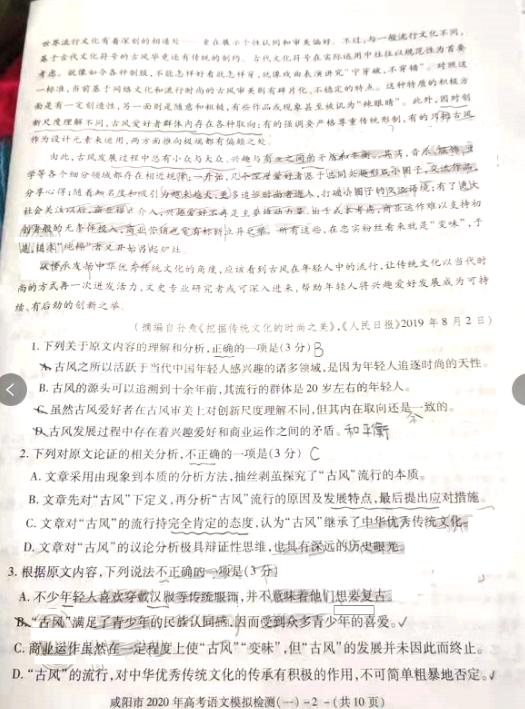 2020届咸阳一模语文试题及答案公布!带语文学习方法!