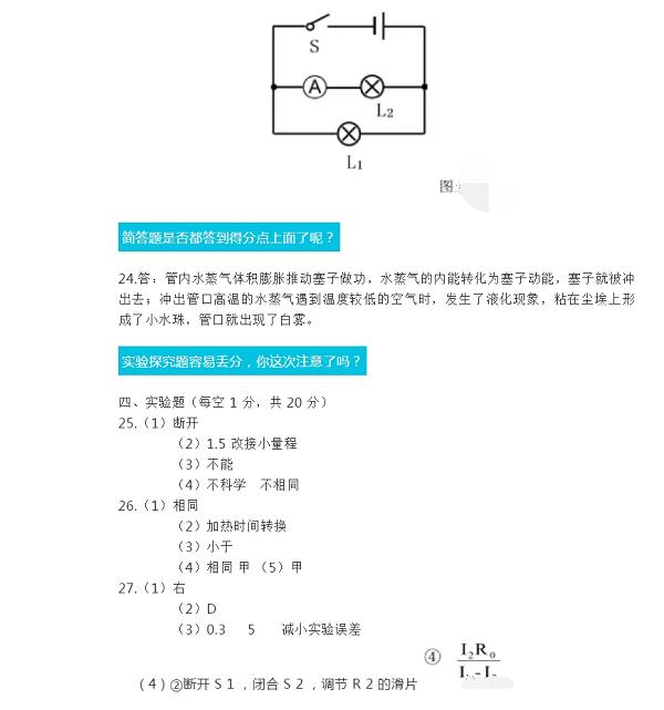 南宁2019-2020九年级上册期末物理试题及参考答案