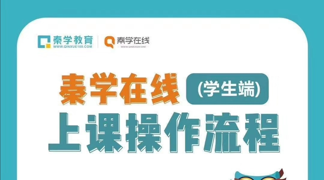 线上免费网课,2月5日秦学教育中小学免费直播课开讲