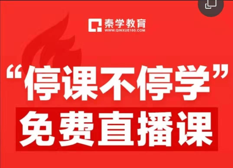 南京市在线直播课哪家做的好?秦学教育一年级到高三免费校内同步课