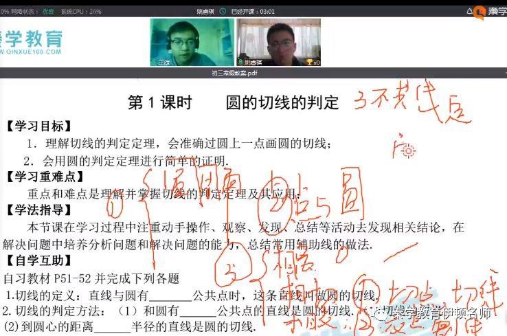 西安在线一对一辅导,秦学教育在线一对一辅导怎么样?