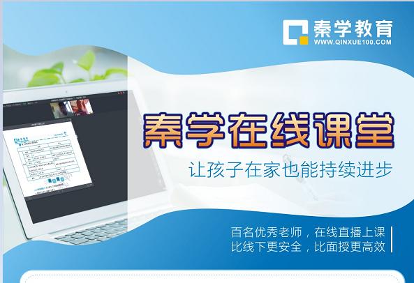 在线一对一辅导大概是多少钱?秦学教育有在线课堂吗?