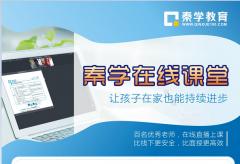 秦学教育在线精品课程有哪些优势?有一对一辅导吗?