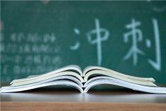 2020年西安高考全日制复读学校介绍,附武汉疫情高分作文素材!