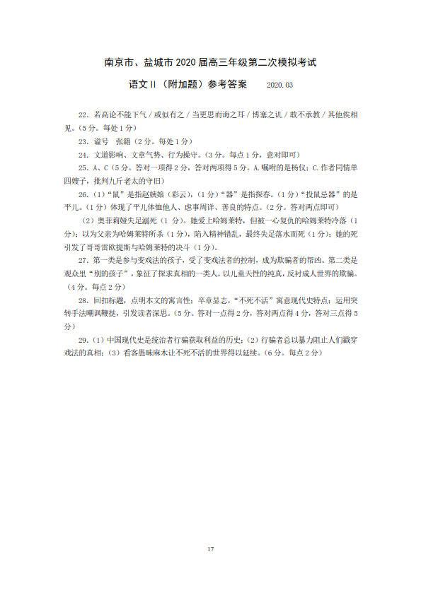 南京市2020年3月31日高三二模考试语文试卷答案,高中语文1对1整理