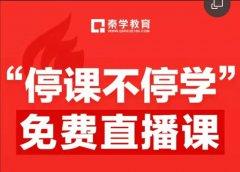 扬州市高三2020年3月6日在线统考语文答案,秦学教育高三一对一辅导发布